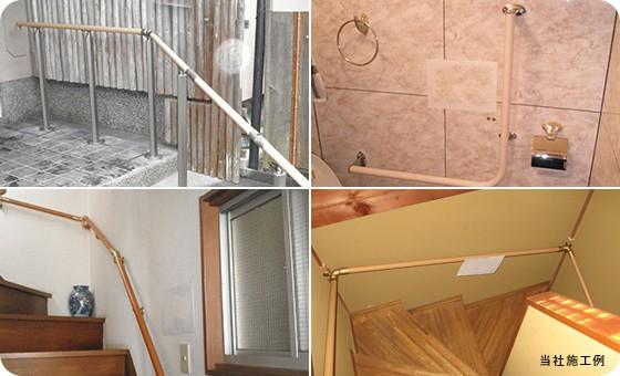 住宅改修の例