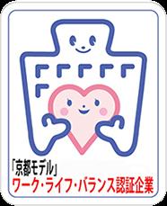 「京都モデル」ワーク・ライフ・バランス認証企業