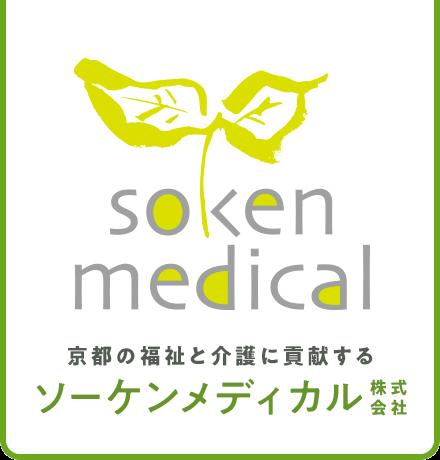 ソーケンメディカル株式会社